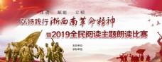 浙西南革命精神阅读晚会
