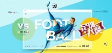 极简足球大赛体育运动足球创意展