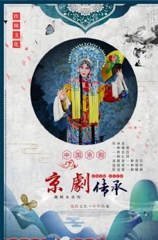 京劇文化分層海報
