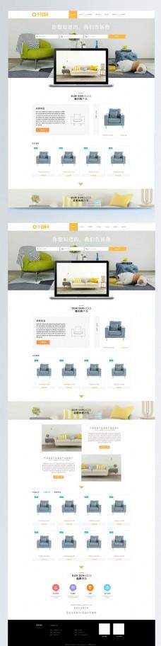 简约清新橘黄色家具产品官网网站首页界面