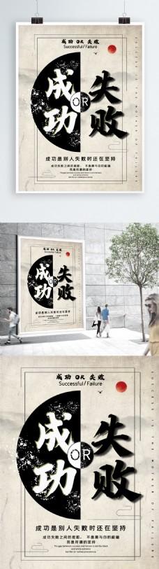 原创成功or失败简约水墨励志企业文化海报