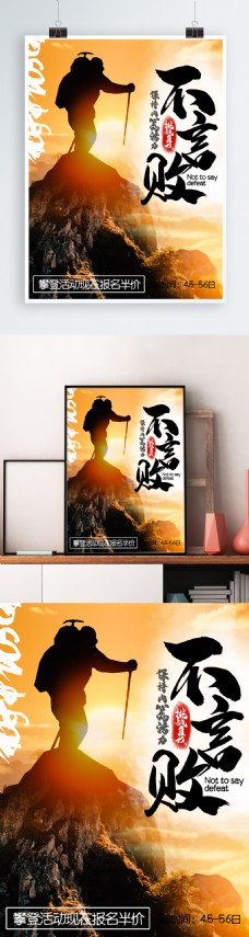 简约中国风攀登登山不言败促销海报