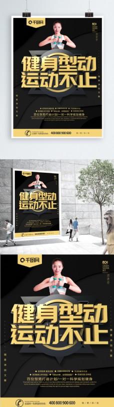 大气黑金风C4D健身海报