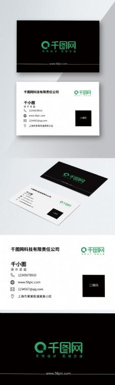 平面广告名片卡证