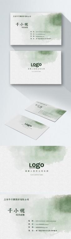 中国风墨迹绿色地产名片