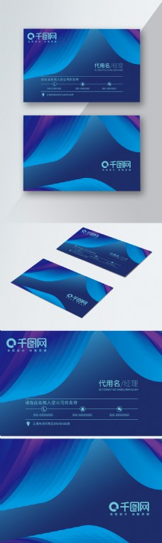 蓝色渐变风时尚创意名片卡片模板设计