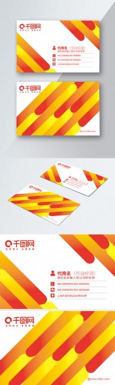 几何渐变个性创意公司卡片名片设计模板