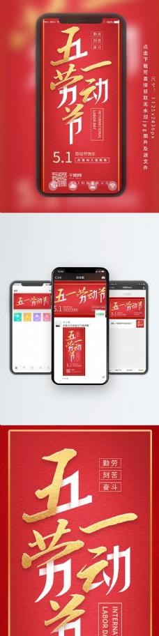 五一劳动节简约创意中国风企业宣传海报