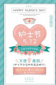 512护士日