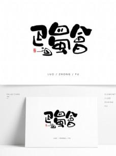 巴蜀会手写字体设计