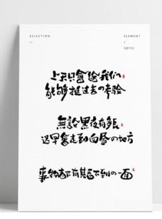 日式风格手写字体设计