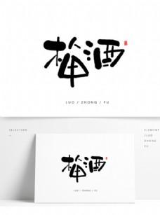 梅酒手写字体设计
