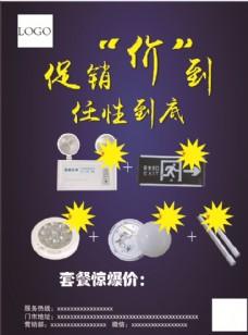 产品海报 宣传页