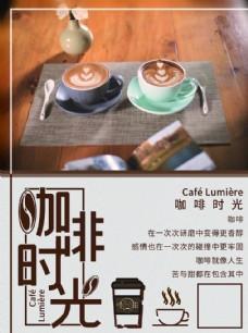 饮品咖啡时光商业海报