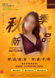 秋季内衣新品上市