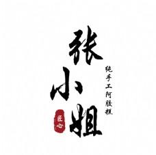 阿胶糕logo