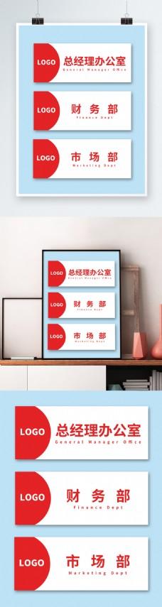 门牌导视牌简约红色大气时尚