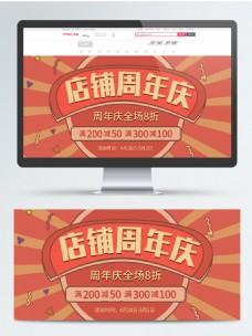 店铺周年庆复古大字报民国风促销海报
