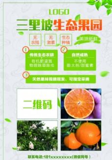 果园水果单页