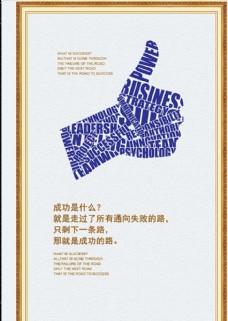 励志企业文化海报