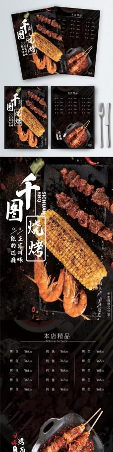 烧烤烤串菜单设计