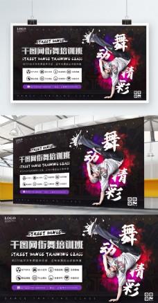 炫酷涂鸦街舞蹈培训班宣传展板海报