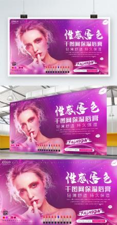 化妆品唇膏宣传活动海报展板