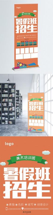 清新风暑假美术班教育主题招生展板