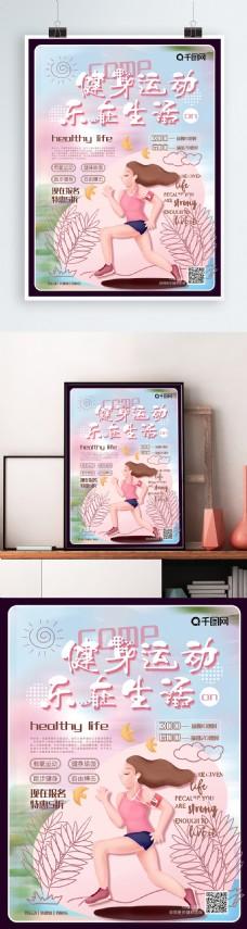 简约健身运动跑步体育海报