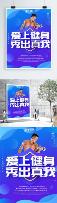 蓝色大气渐变风格爱上健身海报
