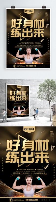 大气黑金风格活力健身海报