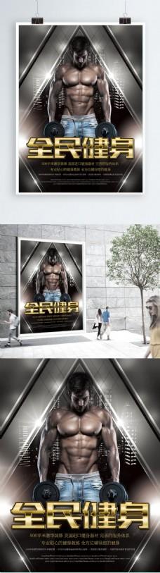 金属风格男性运动健身海报