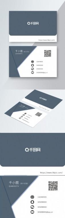简洁设计高级灰蓝白名片