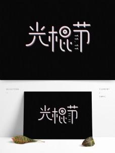 白色光棍节艺术字素材