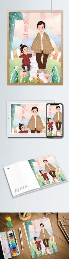 小清新节日插画之父亲节父女温馨相处插画