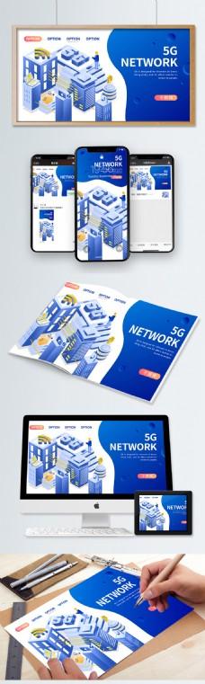 2.5D互联网5G时代科技风矢量插画