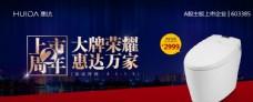 卫浴周年庆海报