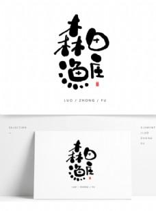 森田鱼庄手写字体设计