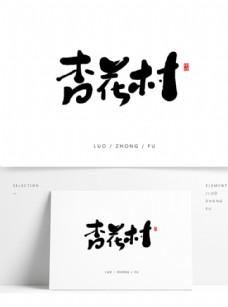 杏花村手写字体设计