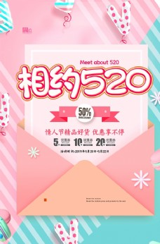 520表白