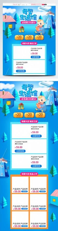 电商淘宝京东母婴促销蓝色卡通手绘首页