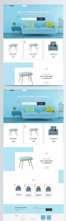 简约蓝色清新家居家装企业官网首页UI设计
