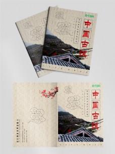 中国旅游画册封面