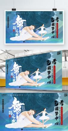 中国风舞蹈艺术学院宣传展板海报
