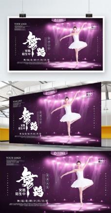 舞蹈班主题宣传展板