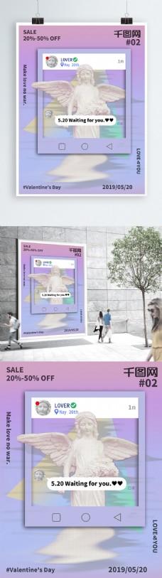 蒸汽波520促销创意海报