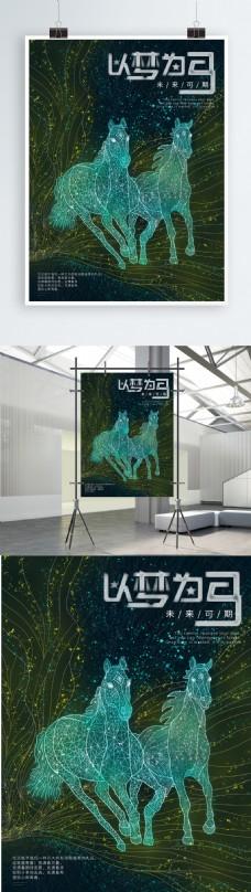 以梦为马梦想励志透感色彩线条原创海报