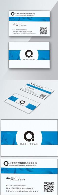 蓝叶商务名片模板带二维码