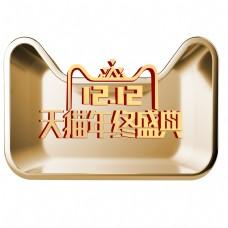 金色创意圆弧双十二天猫盛典logo