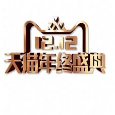 金色创意双十二天猫盛典logo